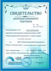 """ЗАО """"САРТОГОСМ"""" получило аккредитацию в Нижегородском водоканале"""