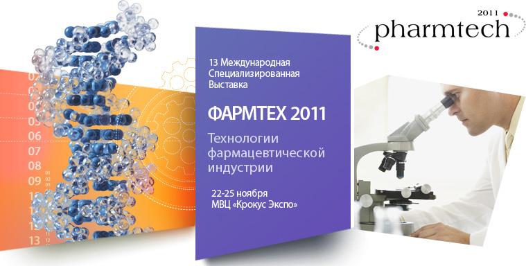 Приглашение на выставку «ФАРМТЕХ-2011»