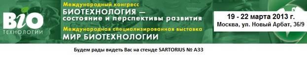 Приглашение на выставку «Мир Биотехнологий-2013»
