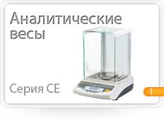 Аналитические весы серии СЕ
