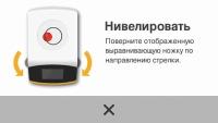 LevelControl – интерактивная поддержка пользователя в установке по уровню