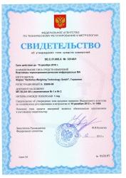 Новый сертификат соответствия