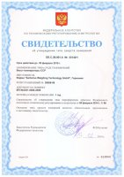 Весы - компараторы ССР