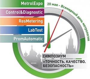 Приглашаем на выставку «MetrolExpo '2015»