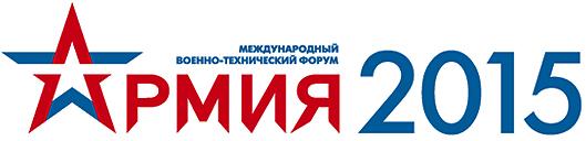 Международный военно-технический форум «АРМИЯ-2015»