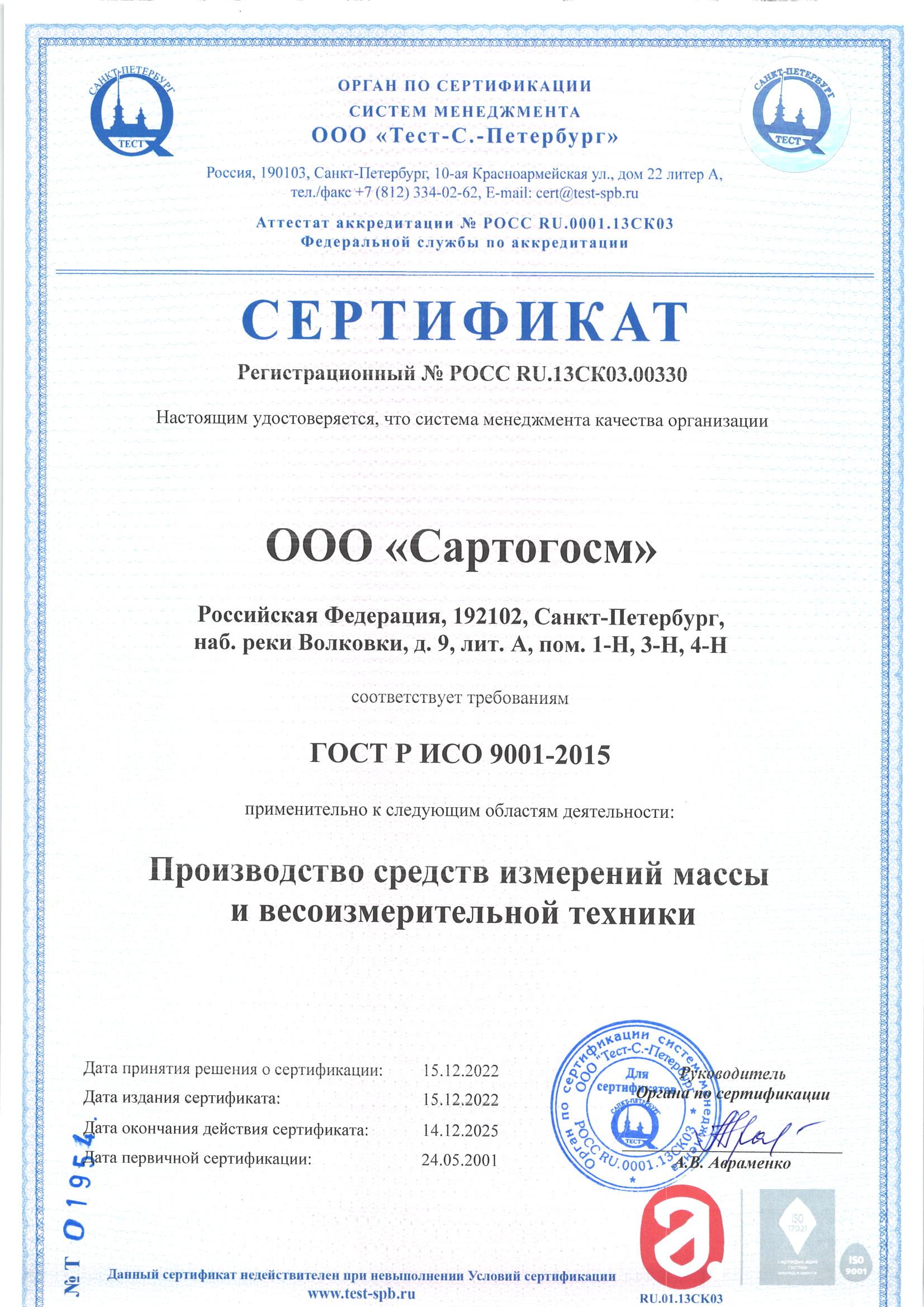 Сертификация весов в спб сертификация и аттестация профессиональной деятельности работников деревообрабатывающих п