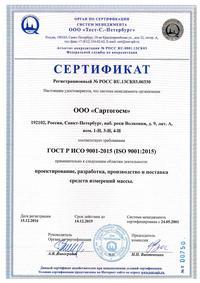 Сертификат РОСС